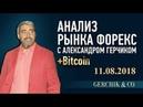 🔴 Технический анализ рынка Форекс 11.08.18 Bitcoin ➤➤ Стрим с Александром Герчиком