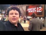 Евгений Кулик Лучшие Вайны за 2017 год