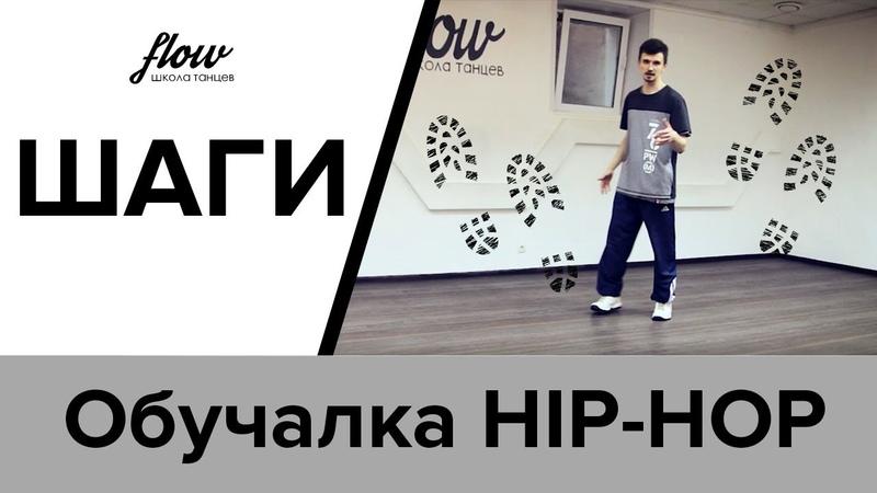 Шаги - Обучение Хип-хоп / Steps - Hip-hop Tutorial / Flow dance school