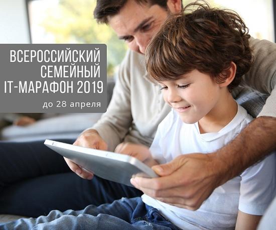 Коломенцы могут принять участие в бесплатном семейном IT-марафоне