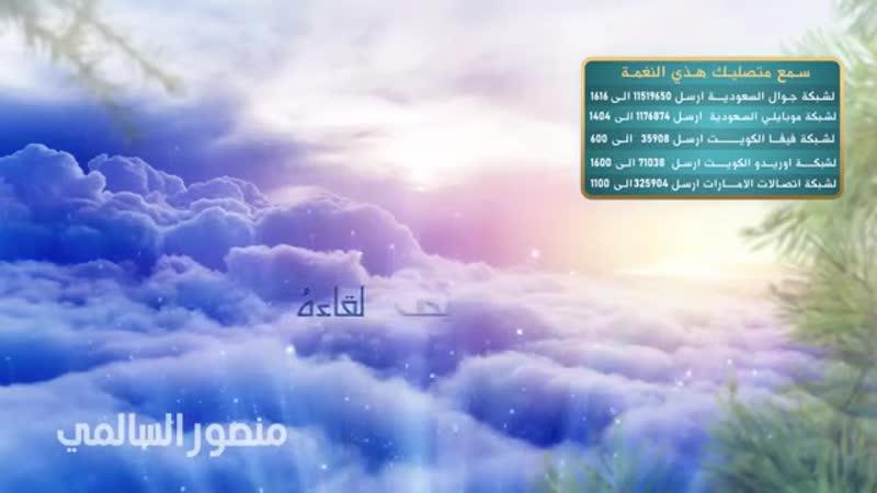 أنشودة ايقنت ان الله يجبر خاطري | منصور السالمي