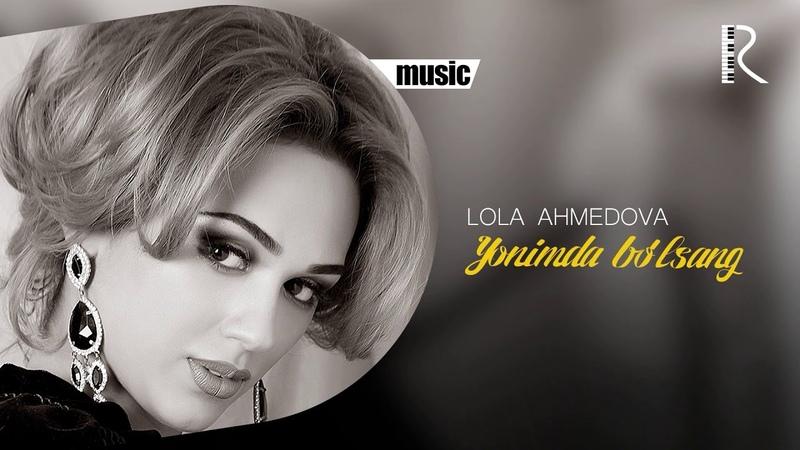Lola Ahmedova - Yonimda bo'lsang | Лола Ахмедова - Ёнимда булсанг (music version)