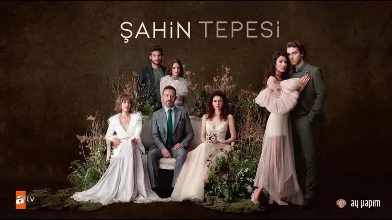 Şahin Tepesi - Jenerik (Dizi Müzikleri)