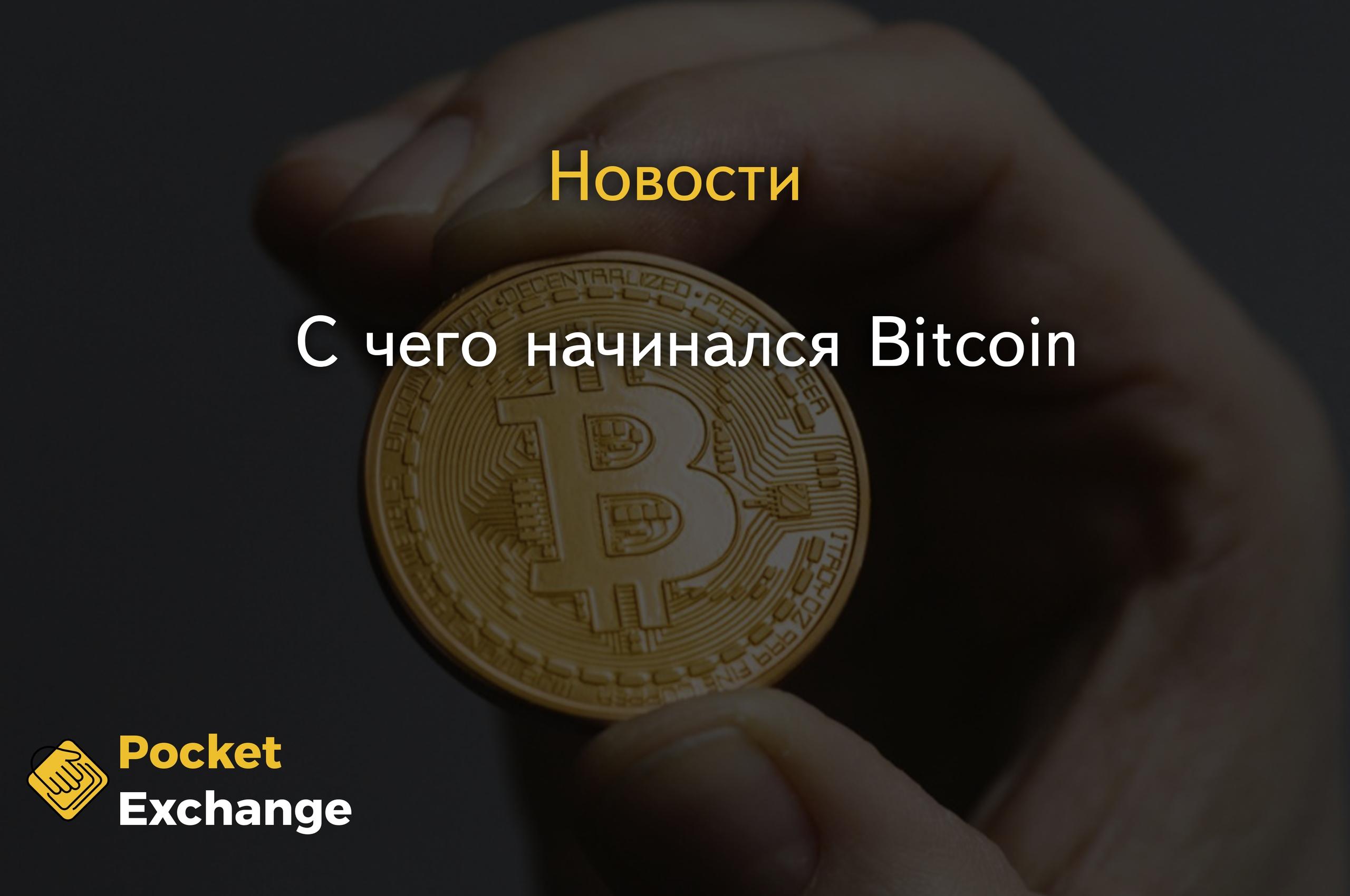 Когда появилась валюта биткоин делать биткоины выгодно
