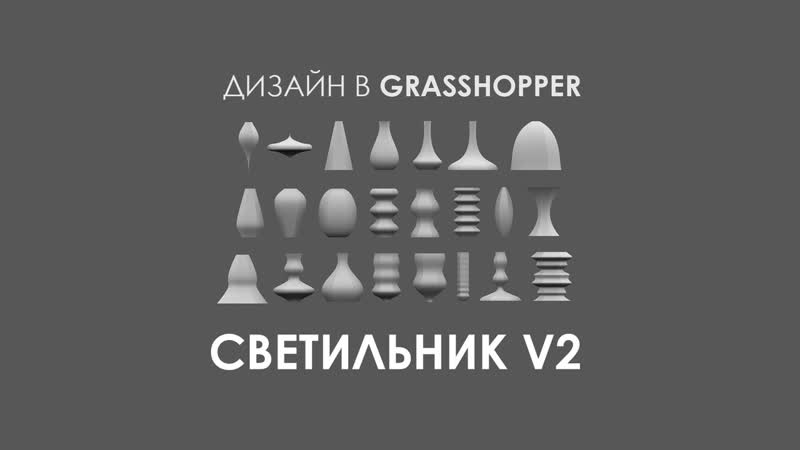 Дизайн в Grasshopper   Rhino 6