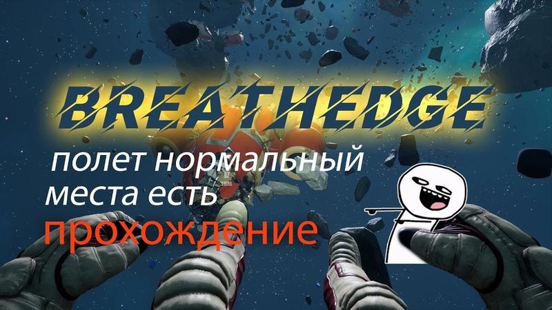 Breathedge: прохождение - стрим