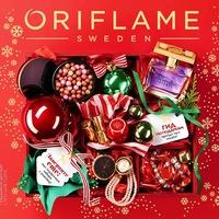 ORIFLAME! - Чебоксары - консультант Виктория -   ВКонтакте 8be9a675950