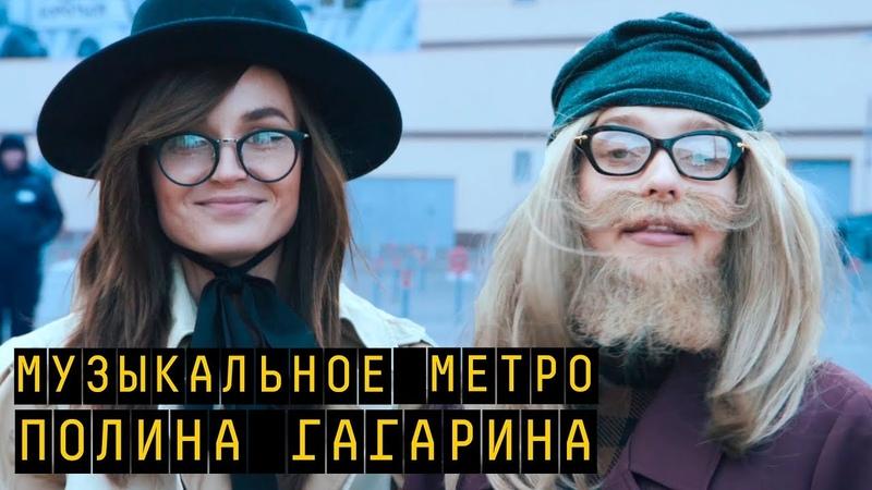Замаскированная Полина Гагарина спела в метро Пятница с Региной