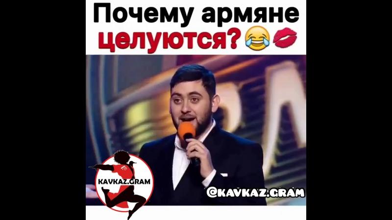 Почему целуются армяне