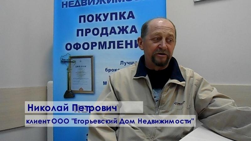 ЕДН Отзыв клиента о работе Александра Кислова