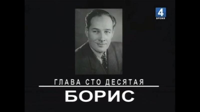 ☭☭☭ Чтобы помнили. Фильм 110. Борис Тенин. ☭☭☭