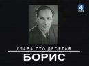 ☭☭☭ Чтобы помнили Фильм 110 Борис Тенин ☭☭☭