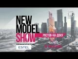 New Model Show (Ростов-на-дону, 2 эпизод)