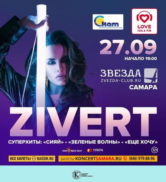 Zivert | Самара
