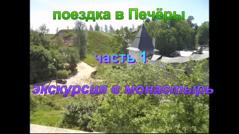 Поездка в Печёры. ч.1