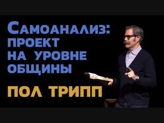 Пол Трипп