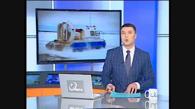 Норд ТВ сюжет| Через реку на подушке...от 22.11.18