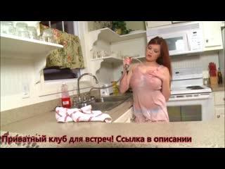 TESSA FOWLER, ТЕССА ФАУЛЕР в роли отличной домохозяйки! (Секс, Эротика, Видеочат)