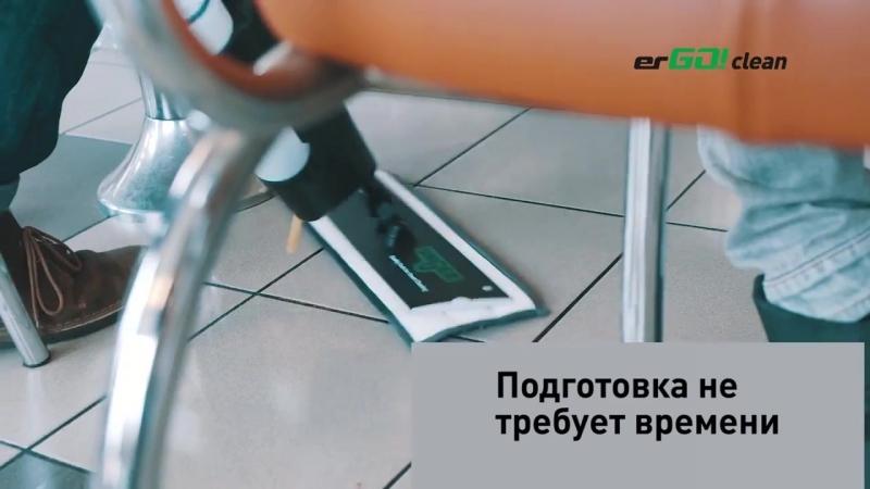 Система для мытья пола Unger erGO Clean