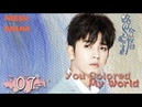 You Colored My World【路从今夜白之遇见青春 07】 ——Chen Ruoxuan、An Yuexi | Welcome to subscribe Fresh Drama