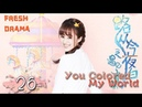 You Colored My World【路从今夜白之遇见青春 26】 ——Chen Ruoxuan、An Yuexi | Welcome to subscribe Fresh Drama