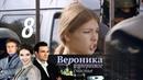 Вероника Потерянное счастье Серия 8 2012 @ Русские сериалы