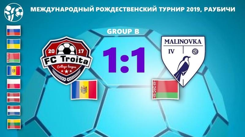 Игра 22 FC TROITA MOL ЛФК МАЛИНОВКА 4 BLR
