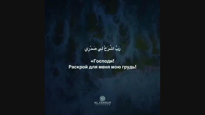 Дуа Пророка Мусы