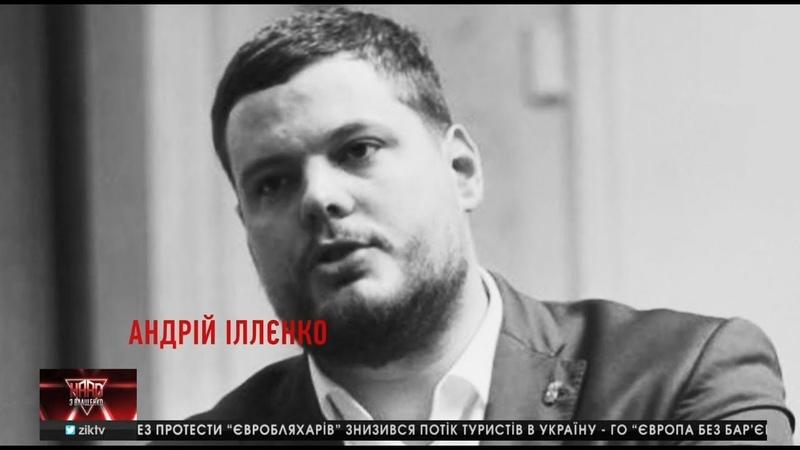 Андрій Іллєнко, народний депутат України, у програмі HARD з Влащенко (03.12.18)
