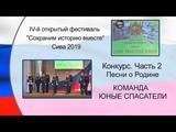 Команда ЮНЫЕ СПАСАТЕЛИ Конкурс Песни о Родине