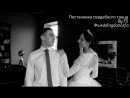 Постановка Свадебного Танца by F.S.