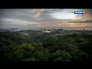 Утреннее сияние 3 серия Бразилия. В джунглях Амазонии