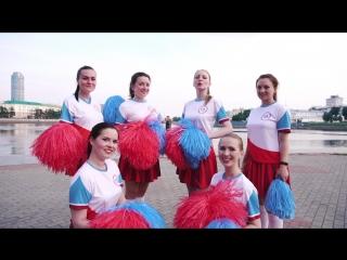 Танцевальный челлендж #УБРиРвТанцах: команда чирлидеров