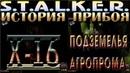 S T A L K E R История прибоя 4 я серия Х 16 и подземелья Агропрома