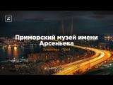 Дельфийские игры 2018. Элеонора Прей АэроСМИ