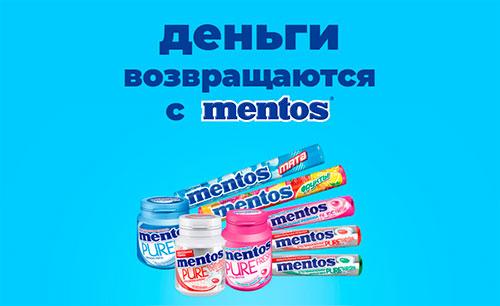 www.mentos-promo.ru акция 2019 года