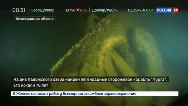 Новости на Россия 24 • На дне Ладоги нашли легендарный сторожевик Пурга