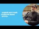Андрей Могучий: «В школе было круто»