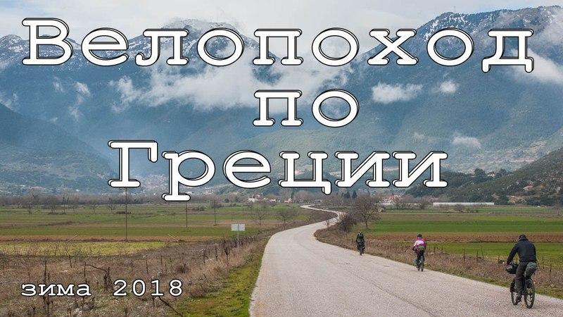 Велопоход по Греции 2018 год. П-ов Пелопоннесс