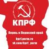 Сторонники КПРФ (Пермь и Пермский край)