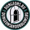 Dungeonsanddragons.ru\Dungeons_ru - переводы D&D