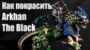 Как покрасить / How to paint Arkhan The Black Legions of Nagash
