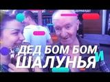 Дед Бом Бом