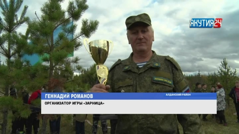 Военно-полевую игру «Зарница» провели в Алданском районе