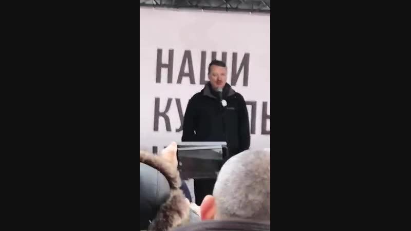 Стрелков - Митинг в Москве