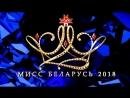 «Мисс Беларусь-2018». Финал (ПОЛНАЯ ТЕЛЕВЕРСИЯ)