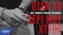 Goin' Through Μιχάλης Τζουγανάκης Όταν Tο Χέρι Μου Χτυπώ Official