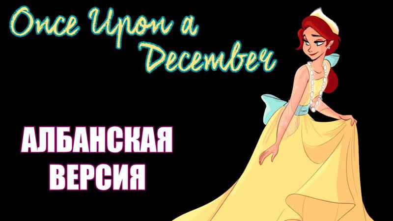 Песня Однажды в Декабре на албанском языке Мультфильм Анастасия Anastasia 1997 Once Upon a December