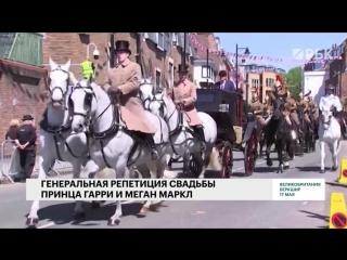 Генеральная репетиция свадьбы принца Гарри и Меган Маркл