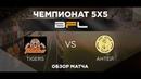 • Чемпионат BFL 5х5 • Tigers - Антей • Обзор матча
